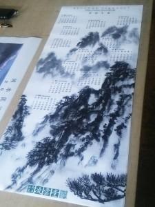 山水カレンダー